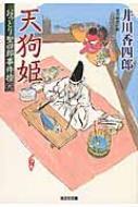天狗姫 おっとり聖四郎事件控 6 光文社時代小説文庫