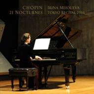 ノクターン全集 イリーナ・メジューエワ(2016年ライヴ)(2CD)