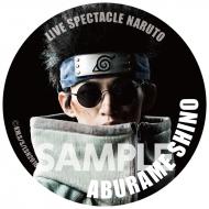 缶バッジ(油女シノ) / ライブ・スペクタクル「NARUTO-ナルト-」