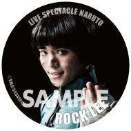 缶バッジ(ロック・リー) / ライブ・スペクタクル「NARUTO-ナルト-」