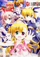 魔法少女リリカルなのはViVid 17 カドカワコミックスAエース