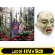 100年時が過ぎても 《Loppi・HMV限定 松本光司監修「彼岸島 師匠のお面デラックス」付》