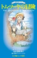 世界名作シリーズ「トム・ソーヤの冒険」 小学館ジュニア文庫