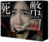 死幣-DEATH CASH-Blu-ray BOX