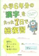 小学6年分の漢字をたった7日で総復習 小学6年分をたった7日で総復習