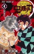 鬼滅の刃 4 ジャンプコミックス