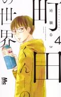 町田くんの世界 4 マーガレットコミックス