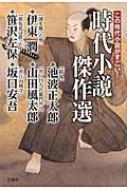 この時代小説がすごい!時代小説傑作選 宝島社文庫
