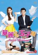 華麗なる玉子様〜スイート♥リベンジ DVD-BOX2<初回限定生産版> (6枚組)