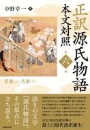 正訳 源氏物語 本文対照 第6冊 若菜・若菜