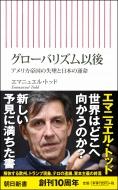 グローバリズム以後 アメリカ帝国の失墜と日本の運命 朝日新書