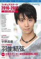 フィギュアスケート2016-2017シーズンガイド ワールド・フィギュアスケート別冊