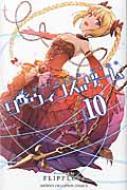 ダーウィンズゲーム 10 少年チャンピオン・コミックス