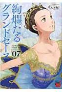 絢爛たるグランドセーヌ 7 チャンピオンREDコミックス