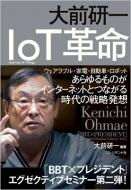 大前研一IoT革命