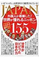 JAPAN 外国人が感嘆した!世界が憧れるニッポン