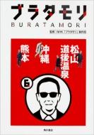 ブラタモリ 6 松山・道後温泉・沖縄・熊本