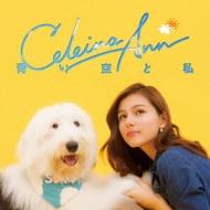 青い空と私 (+DVD)