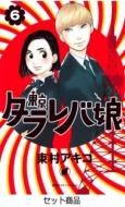 東京タラレバ娘 1-6巻セット Kiss Kc