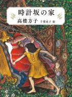 時計坂の家 福音館創作童話シリーズ