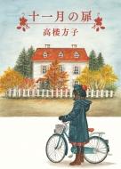 十一月の扉 福音館創作童話シリーズ