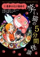 笑い猫の5分間怪談 8 悪夢の化け猫寿司