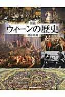 図説 ウィーンの歴史 ふくろうの本