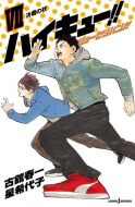 ハイキュー!! ショーセツバン!! VII JUMP j BOOKS