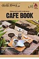 ぐるぐるマップEast 行きたいカフェがすぐに見つかる! 37