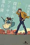 探偵少女アリサの事件簿 溝ノ口より愛をこめて 幻冬舎文庫