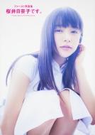 桜井日奈子です。 ファースト写真集