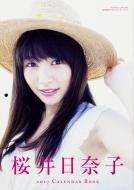桜井日奈子 2017 カレンダーブック