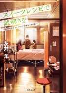 スイーツレシピで謎解きを 推理が言えない少女と保健室の眠り姫 集英社文庫
