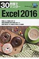 30時間でマスター Windows10対応 Excel2016 30時間でマスターシリーズ