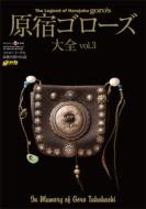 原宿ゴローズ大全 Vol.3