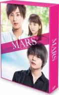 MARS(マース)〜ただ、君を愛してる〜豪華版