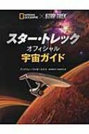 スター・トレックオフィシャル宇宙ガイド