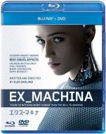 エクス・マキナ ブルーレイ+DVDセット