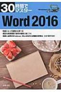 30時間でマスターWindows10対応Word2016 30時間でマスターシリーズ