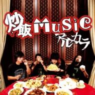 炒飯MUSIC 【初回限定盤】 (CD+DVD)