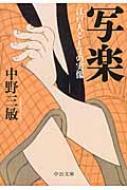 写楽 江戸人としての実像 中公文庫