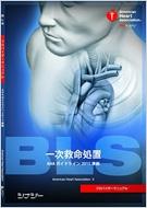 BLSプロバイダーマニュアル AHAガイドライン2015 準拠