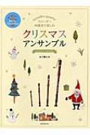 リコーダー四重奏で楽しむ クリスマス・アンサンブル