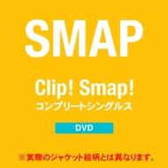 Clip! Smap! コンプリートシングルス 【DVD】