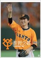 ジャイアンツ選手カレンダー長野久義2017