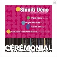 Ceremonial-percussion Works: A.henry(Tp)木ノ脇道元(Fl)石井佑輔(P)上野信一 / Phonix Reflexion +vares