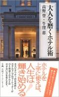 大人を磨くホテル術 日経プレミアシリーズ