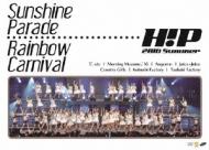 Hello!Project 2016 SUMMER 〜Sunshine Parade 〜・〜Rainbow Carnival 〜