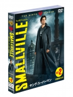 SMALLVILLE/ヤング・スーパーマン <ナイン・シーズン> セット2