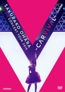 大原櫻子 LIVE DVD CONCERT TOUR 2016 〜CARVIVAL〜at 日本武道館 【限定予約特典「carvival宝くじ」付きライブフォトカード付き】
